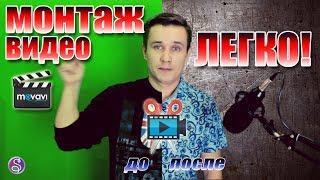 МОНТАЖ ВИДЕО делать ЛЕГКО | Монтируем видео в Movavi Video Editor | Simple