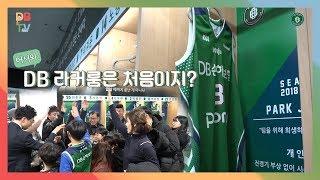 [DBTV] ep.07 어서와 DB 라커룸은 처음이지? 팬들과 함께하는 즐거운 라커룸 투어 및 코트체험!