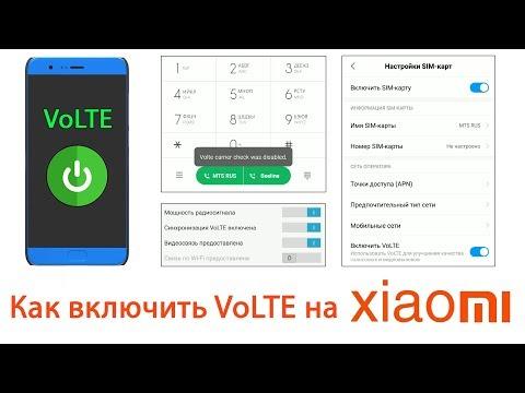 Как разблокировать и включить VoLTE на Xiaomi?