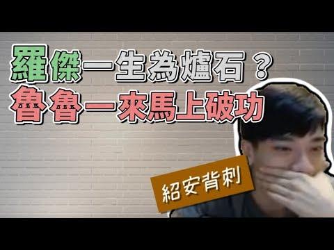 紹安精華 - 阿傑一生只為爐石 魯魯來就破功?!