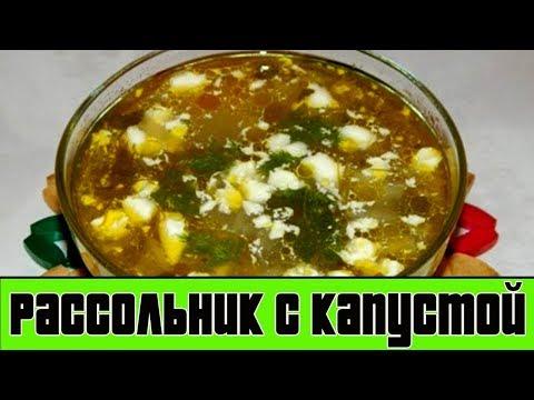 РАССОЛЬНИК С КАПУСТОЙ.Как приготовить суп рассольник.