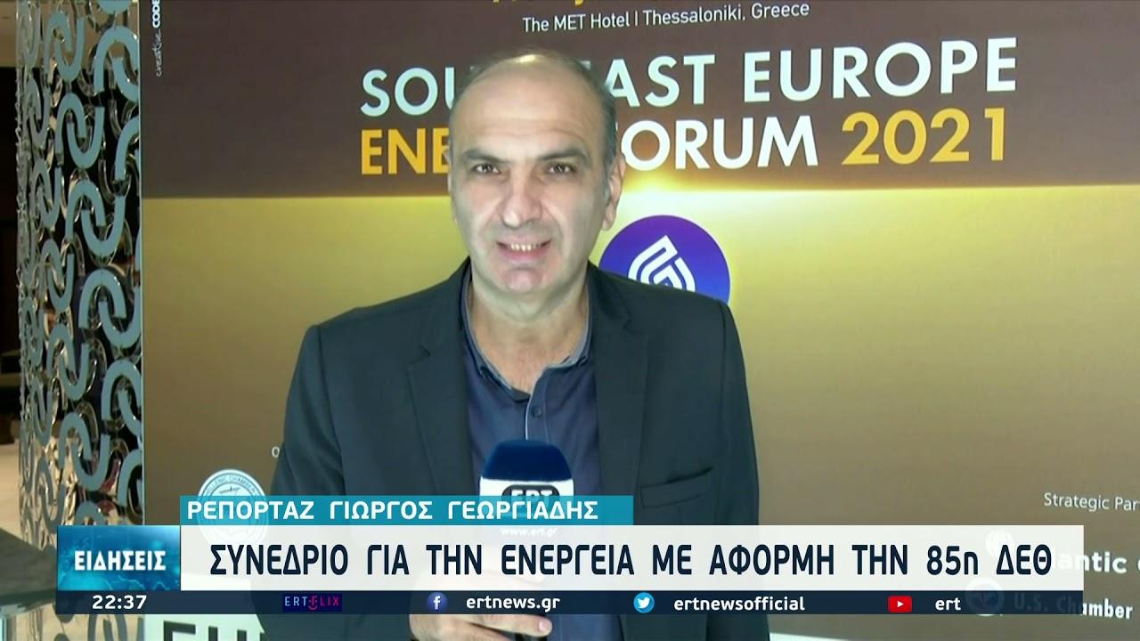 Η επενδυτική δύναμη της Ελλάδας στο ενεργειακό φόρουμ της Θεσσαλονίκης   10/09/2021   ΕΡΤ