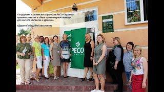 Сотрудники Смоленского филиала РЕСО-Гарантия приняли участие в сборе гуманитарной помощи (Видео)