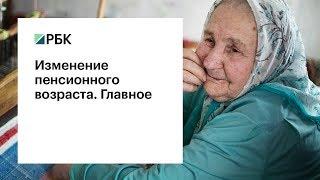 Изменение пенсионного возраста. Главное