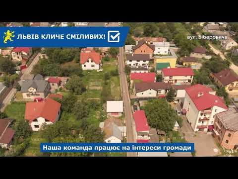 Над Левом: вул. Георгія Нарбута, Біберовича, Розлога