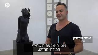 """""""Hshuma"""" short film - Haaretz, Galleria"""