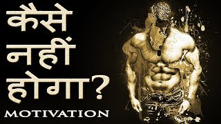 Jeet Fix: कैसे नहीं होगा? How To Make Everything Possible? Powerful Motivational Video In Hindi