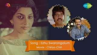 Chiriyo Chiri | Ezhu Swarangalum song