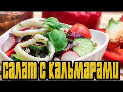 Греческий салат с кальмарами.РЕЦЕПТЫ САЛАТОВ.