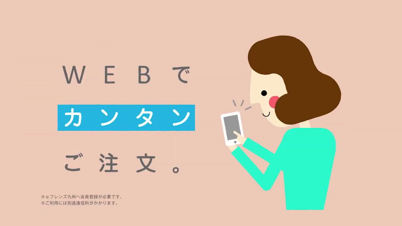 宅配「WEB申し込み」篇(15秒)