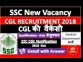 SSC CGL 2018 Latest Notification | Vacancy | RECRUITMENT|ELIGIBILITY|Age|Qualification |Exam Pattern