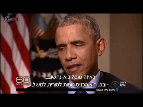 """סיכום תקופת הנשיאות של ברק אובמה בארה""""ב ובעולם"""