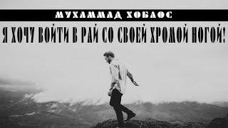 Мухаммад Хоблос - Я хочу войти в Рай со своей хромой ногой! (призыв на улицах Саудии)
