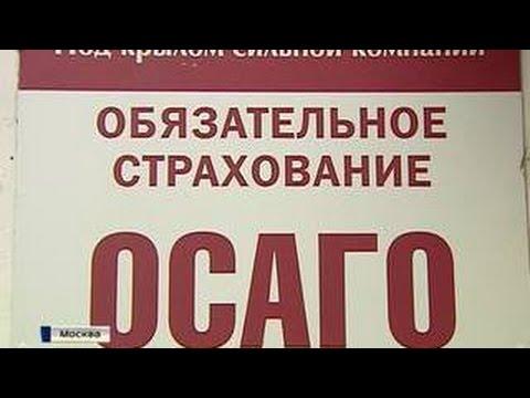 """ЦБ объяснил, за что запретил """"Росгосстраху"""" выдавать полисы ОСАГО"""