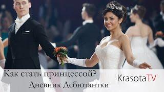 Как стать принцессой. Дневник дебютантки. Венский бал by krasotatv