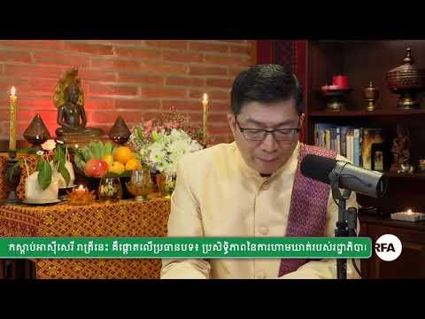 RFA Khmer ការផ្សាយផ្ទាល់កម្មវិធីអាស៊ីសេរី