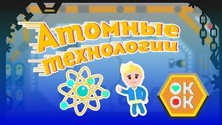 Атомные технологии - [ОКнеОК]
