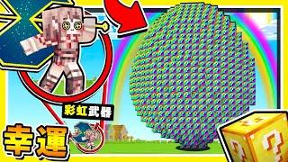 Minecraft【幸運方塊】拿槍打❤彩虹小馬【殘暴度100%】超傻眼😂 !! 來自彩虹宇宙的【坑爹❤武器】居然戰鬥【變成西部槍戰】!! 全字幕