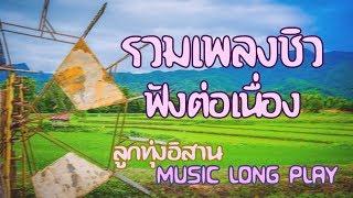 รวมเพลงลูกทุ่งชิวๆ ฟังต่อเนื่อง  เพลงฮิตในอดีต [Music Long Play]