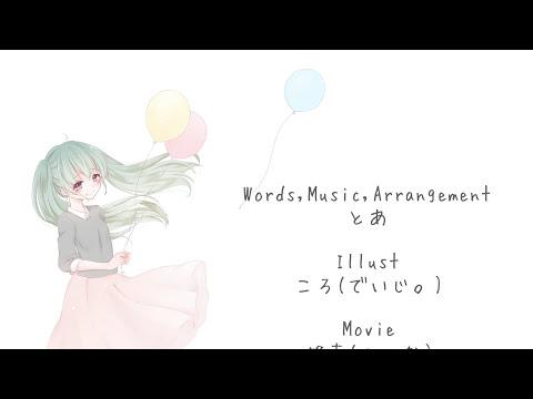 【公式】さよならスーヴェニア / とあ feat. 初音ミク - sayonara souvenir / toa feat. Hatsune Miku -