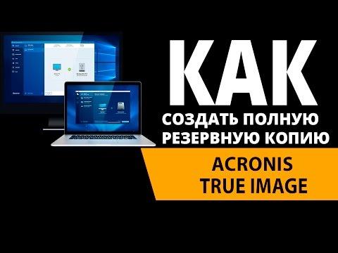 Как создать полную, резервную копию Windows  Acronis True Image
