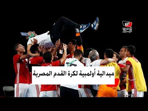 أول مرة في التاريخ تحصد مصر ميدالية أولمبية في كرة القدم المستحيل ليس مصرياً !