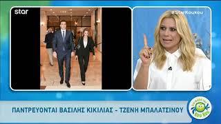 Βασίλης Κικίλιας: Μίλησε για τον γάμο του με την Μπαλατσινού