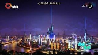 大型互动直播节目《这里是重庆》20180522:看看《重神机潘多拉》预告片中的重庆CBG重庆广播电视集团官方频道