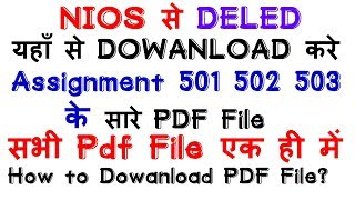NIOS D.EL.ED ASSIGNMENT Front, Middle, Back & LAST PAGE |TMA/| How to DOWANLOAD