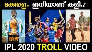 IPL 2020 Troll Video  | Vivo IPL 2020  |  IPL T20 Troll Video | Malayalam troll  |  troll maniac