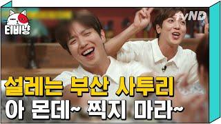 [티비냥] (ENG/SPA/IND) Why Jung Yong Hwa Cant Fix His Dialect Lol | #LifeBar | 170720