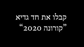 חד גדיא גרסת קורונה 2020