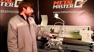 Токарные станки, Metal MasterMLM 32100 (320x1000)