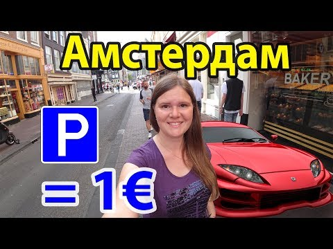 Амстердам самая дешёвая парковка за 1 евро. Нидерланды аренда парковочного места