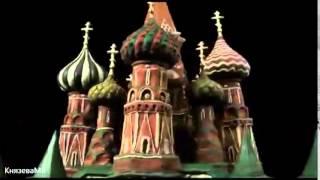 История России для детей 1