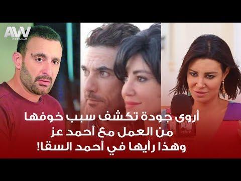 أروى جودة: خفت من العمل مع أحمد عز