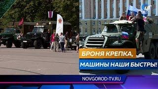 Великий Новгород посетили участники знаменитого автопробега военной бронетехники «Дорога мужества»