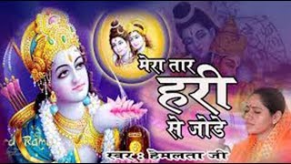 मेरा तार हरी से जोड़े ऐसा कोई संत मिले , Devi Hemlata Shastri Ji , 9627225222