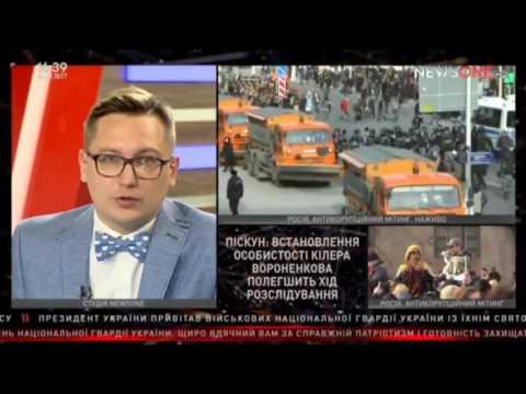 С.М.Піскун на каналі NewsOne від 26.03.2017