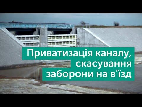 Чи піде дніпровська вода в Крим? | Тема дня