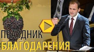 Праздник Благодарения - Юрий Сычев