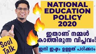 സ്കൂൾ കോളേജ് സമ്പ്രദായങ്ങളിൽ വലിയ നല്ല മാറ്റങ്ങൾ - New Education Policy 2020 Explained | Soul Talk