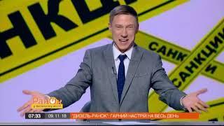 Как в России санкционные списки украинцев составляли   Дизель Утро