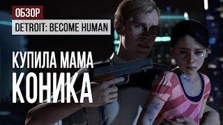Обзор Detroit: Become Human. Купила мама коника