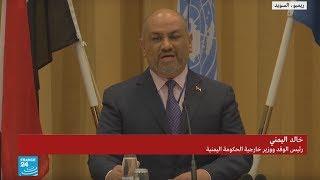 مؤتمر صحفي لوزير الخارجية خالد اليماني حول مشاورات السويد وتفاصيل الاتفاق حول مدينة الحديدة والتفاهم
