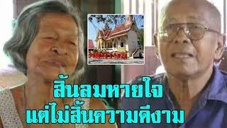 2 ตายาย บริจาคเงิน-ที่ดิน 200 ล้าน มอบ รพ.10 ล้าน ล่าสุด คุณตาจากไปอย่างสงบ ไม่รับเงินทำบุญ!! - dooclip.me
