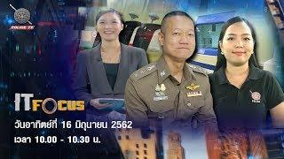 รายการ IT Focus : วันที่ 16 มิถุนายน 2562