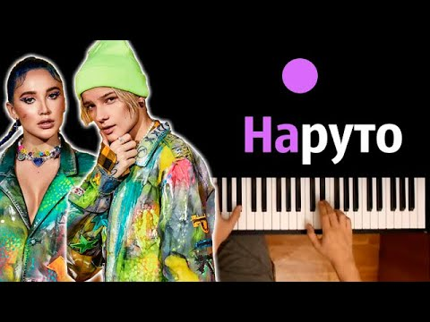 Mia Boyka & Егор Шип - Наруто ● караоке | PIANO_KARAOKE ● ᴴᴰ + НОТЫ & MIDI