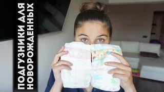 Как правильно выбрать памперсы для новорожденных по размеру