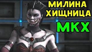 МИЛИНА В СТИЛЕ ХИЩНИЦА - Mortal Kombat XL